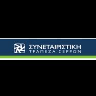 Synetairistiki trapeza serrwn